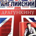Аудиокурс Английский по Драгункину