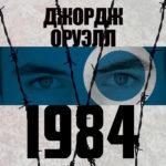 1984. Джордж Оруэлл: аудиокнига