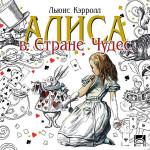 Алиса в стране чудес аудиокнига