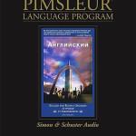 Американский, Английский по методу доктора Пимслера аудиокнига