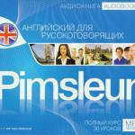 Английский для русскоговорящих метод Пимслера