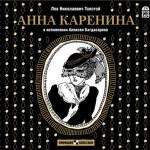 Анна Каренина. Лев Толстой - аудиокнига