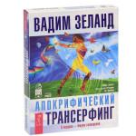 Апокрифический трансерфинг. Вадим Зеланд - аудиокнига