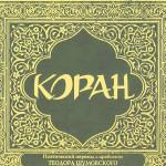 Аудиокнига Коран