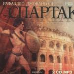 Аудиокнига Спартак. Рафаэлло Джованьоли