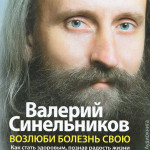 Аудиокнига возлюби болезнь свою. Валерий Синельников