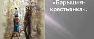 Барышня крестьянка. Александр Пушкин: аудиокнига