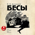Бесы - аудиокнига. Федор Достоевский