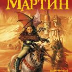 Джордж Мартин Битва Королей (1, 2 аудиокнига)