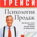 Брайан Трейси - Психология Продаж