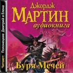Джордж Мартин Буря Мечей (1, 2 аудиокнига)
