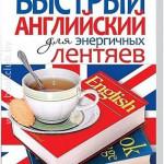 Быстрый английский для энергичных лентяев