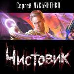 Чистовик Лукьяненко - аудиокнига