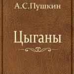 Цыганы. Александр Пушкин: аудиокнига