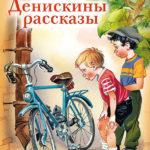 Денискины рассказы. Виктор Драгунский: аудиокнига