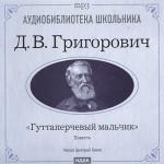 Гуттаперчевый мальчик - аудиокнига. Дмитрий Григорович
