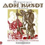 Дон Кихот. Сервантес Сааведра: обложка
