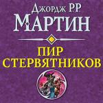 Джордж Мартин. Пир стервятников аудиокнига