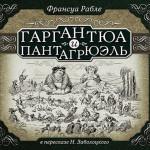 Гаргантюа и Пантагрюэль аудиокнига