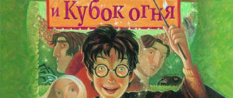Гарри поттер и кубок огня - аудиокнига. Джоан Роулинг