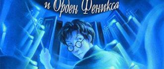 Гарри поттер и орден феникса - аудиокнига. Джоан Роулинг
