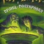 Гарри Поттер и принц полукровка. Джоан Роулинг