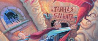 Гарри Поттер и Тайная Комната: аудиокнига