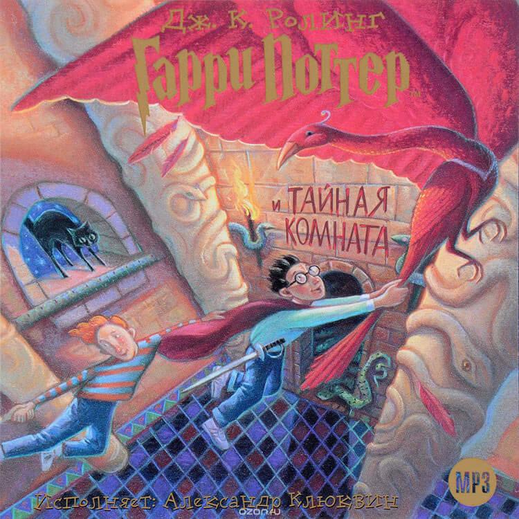 заднем книги гарри поттер и тайная комната сохраняем управляющую программу