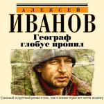 Иванов Географ глобус пропил аудиокнига
