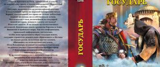 Государь. Александр Мазин - обложка книги