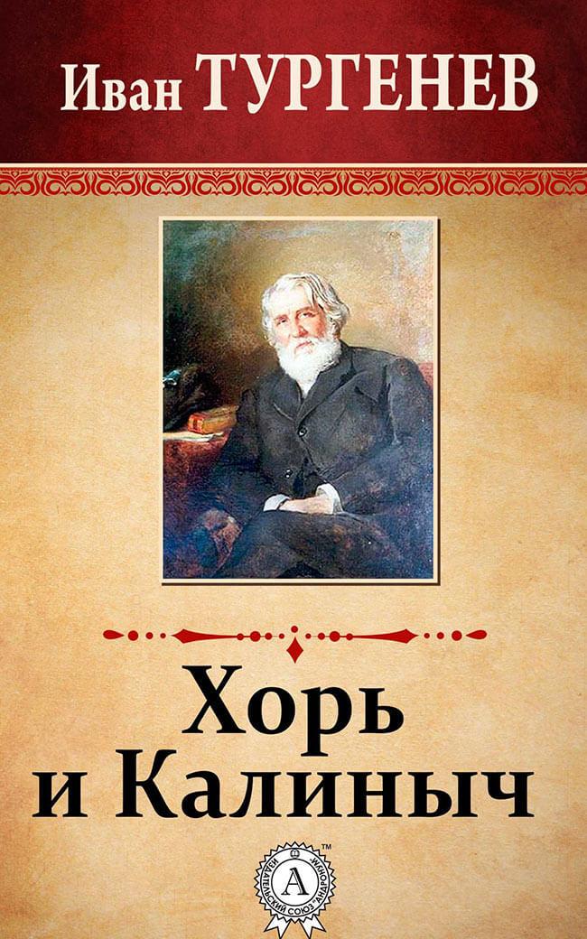 Хорь и Калиныч. Иван Тургенев: аудиокнига