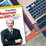 Игорь Манн. Маркетинг на сто процентов - аудиокнига