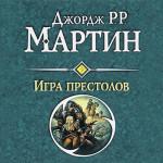 Игра престолов (1 и 2 аудиокнига). Джордж Мартин