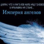 Империя ангелов аудиокнига