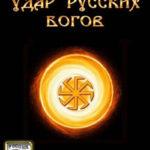 Удар русских богов. Владимир Истархов: аудиокнига