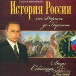 История России от Рюрика до Путина: аудиокнига