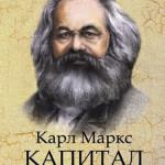 Капитал аудиокнига. Карл Маркс