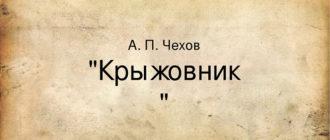 Крыжовник. Антон Чехов: аудиокнига