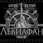 Левиафан. Борис Акунин - аудиокнига
