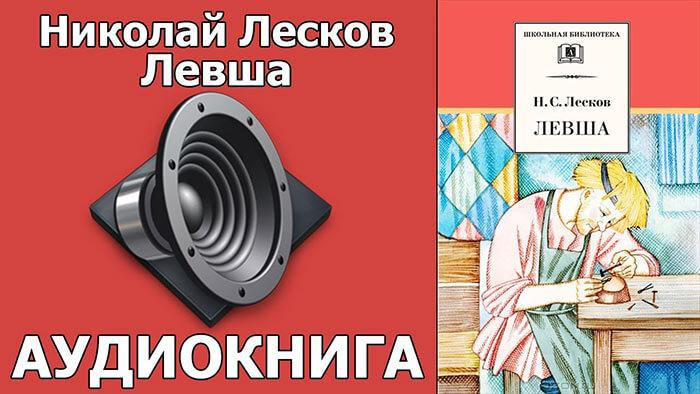 Левша. Николай Лесков: аудиокнига