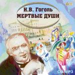 Мертвые души. Николай Гоголь: аудиокнига
