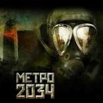 Метро 2034 аудиокнига