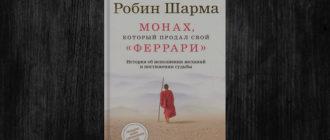 Монах, который продал свой Феррари: аудиокнига