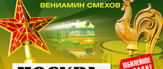 Москва Петушки. Венедикт Ерофеев: аудиокнига