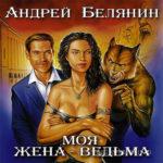 Моя жена ведьма. Андрей Белянин: аудиокнига