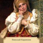 Наталья боярская дочь. Николай Карамзин: аудиокнига