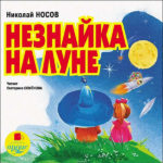 Незнайка на луне. Николай Носов: аудиокнига