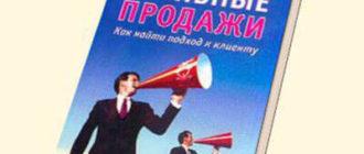 Активные продажи. Николай Рысев