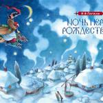 Ночь перед Рождеством. Николай Гоголь: аудиокнига
