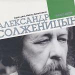 Один день Ивана Денисовича аудиокнига